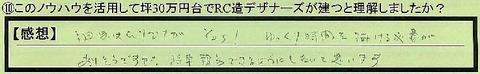 04rikai-kanagawakenyokohamashi-tanaka