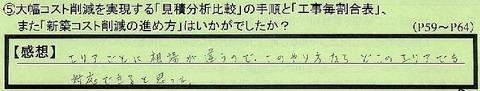 05susumekata-tokyototachikawashi-ki