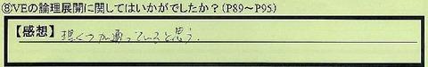 01ronritenkai-aichikennagoyashi-it
