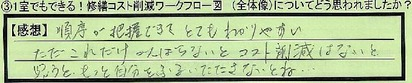 01wa-kufuro-sigakenmoriyamashi-kojima