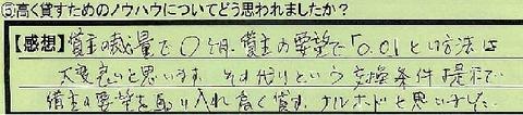 05nouhau-saitamakenageoshi-hayakawa