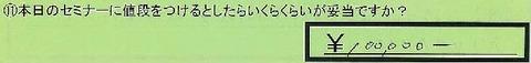 09nedan-aichikennagoyashi-im