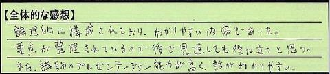 14zentai-tokumei