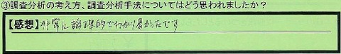 12cyousabunseki-saitamkenfukayashi-tokumei