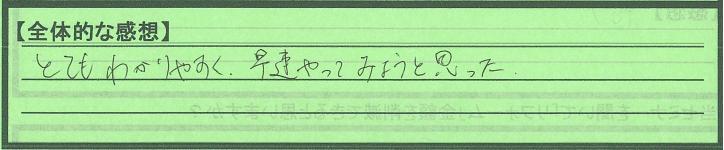 zentai_kumamotokenkumamoshishi_ijimasan