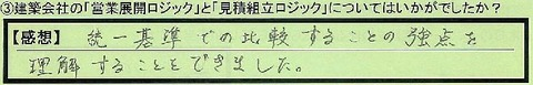 05rojiku-kanagawakenkawasakishi-kawadu