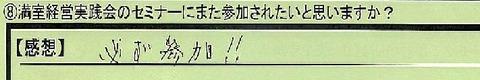 05sanka-saitamakenageoshi-hayakawa