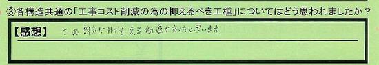 03-osaerubekikousyu-toukyotohigashimurayamashi-touma