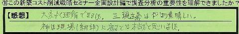04jyuuyousei-ibaragikenryuugasakishi-tokumei