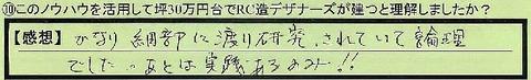 05rikai-saitamakenageoshhayakawa