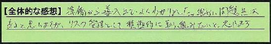 10zentai_aichikenkasugaishi_fj
