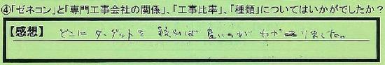 02-zenekon-kanagawkenyokohamashi-tanaka
