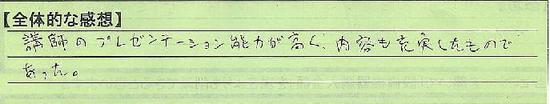 00_東京都墨田区佐藤