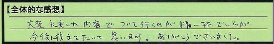 04_zentai_kanagawakenyokohamashi_tanaka