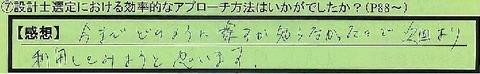 09apurochi-tokyotosetagayaku-sugeta