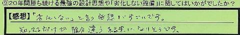 07rekka-kanagawakenyokohamashi-tanaka