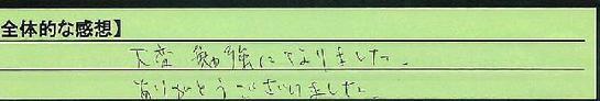 20zentai_toukyoutohigashikurumeshi_ek