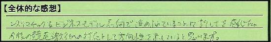 28_zentai_lanagawakenminamiashigarashi_suehara