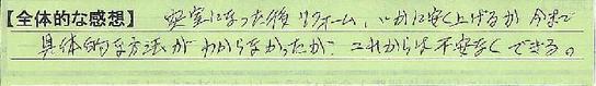 00_東京都中野区OM