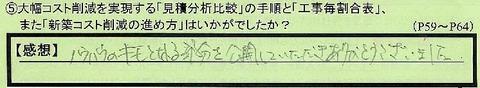 03susumekata-yokohamashi-ozawa