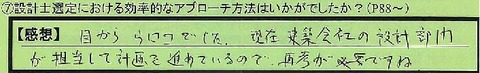 08apurochi-aichikennagoyashi-im