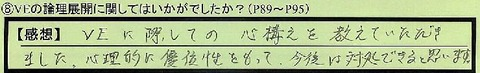 04ronritenkai-kanagawakenkawasakishi-kawadu