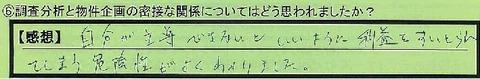 07missetu-tokytotosetagayaku-sugeta