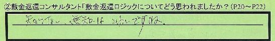 06henkanrogic-saitamakenkazoshi_ht