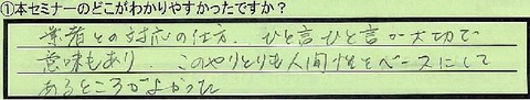 01wakariuasui-sigakenmoriyama-kojima