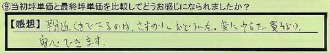 04hikaku-shizuokakenatamishi-rikiishi