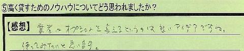 06nouhau-kanagawakenyokohamashi-tanaka