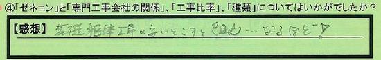 01-zenekon-sigaken-kojima