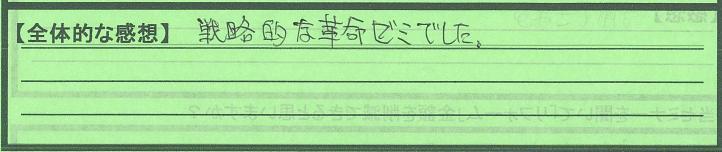 zentai_tokyotosuginamiku_tokunagasan
