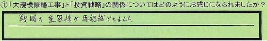 12_kankei_toykotohigashimurayamashi_touma