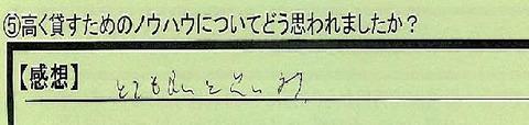 07nouhau-hokkaidou-watanabe