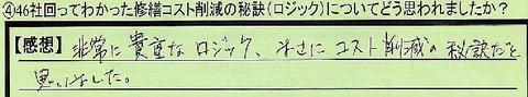 12hiketu-kanagawakenyokohamashi-tk
