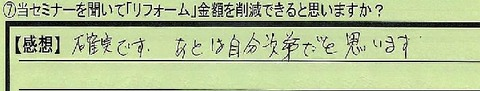 06sakugen-saitamakenageosi-hayakawa
