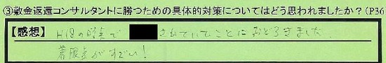 02gutaitekitaisaku-miyagikenkurokawagun_st