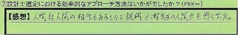 13apurochi-saitamakenfuakyashi-tokumei