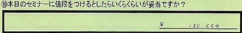09nedan-saitamakenkoshigayashi-inoue