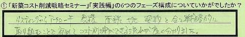 01kousei-kanagawakenyokohamashi-ozawa