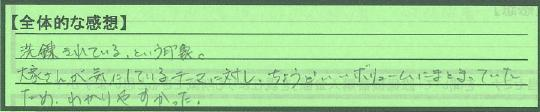 【全体感想】神奈川県横浜市三浦秀樹さん