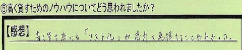 03nouhau-tokyototathikawashi-ki