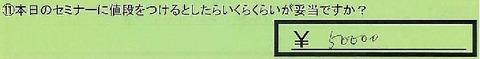 05nedan-saitamakenkasushi-ishikawa