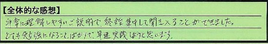 14zentai-saitamakenfukayashi-tokumei