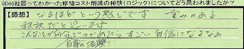 01hiketu-sigakenmoriyamashi-kojima