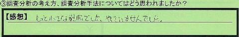 05cyousabunseki-toukyotocyuuouku-iizuka