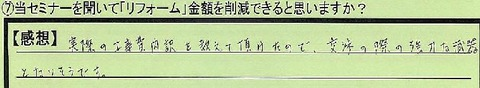 03sakugen-toukyototathikawasi-ki