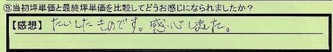11hikaku-saitamakensaitamashi-syono
