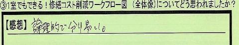10wa-kufuro-kanagawakenyokohamashi-tk